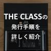 JCB THE CLASS(ザ・クラス)のインビテーションから発行までの流れを紹介