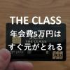 JCB THE CLASSの年会費5万円は格安? すぐに元がとれる仕組み