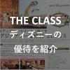 JCB THE CLASSのディズニー優待 クラブ33は終了でも専用ラウンジがある