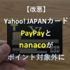 【Yahoo! JAPANカード改悪】2020年2月1日よりPayPayとnanacoがポイント対象外! 対策